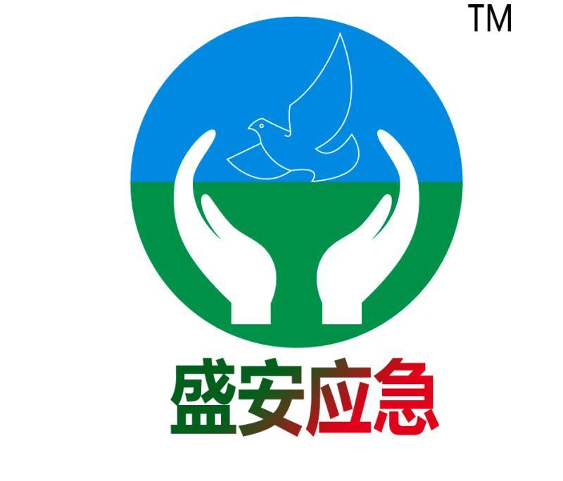 深圳市盛安應急科技有限公司