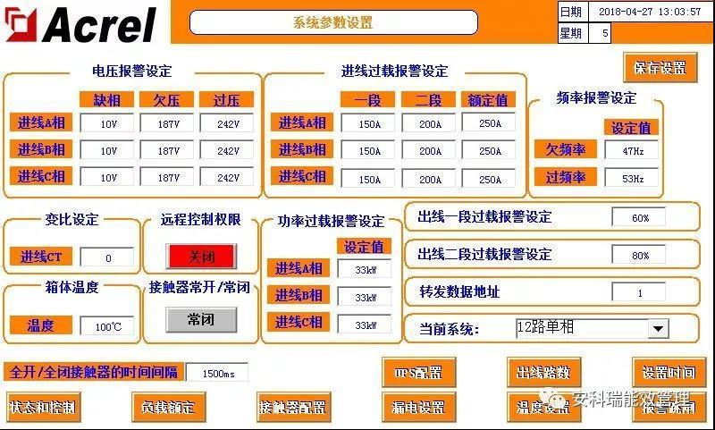 青岛全新安全用电监管云平台