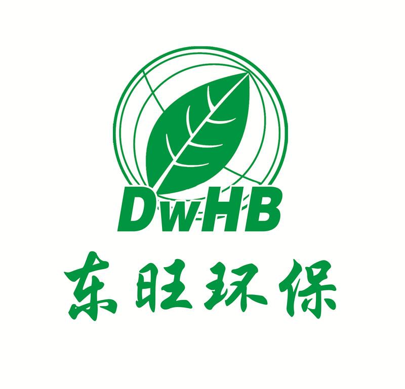 江蘇東旺環保科技有限公司