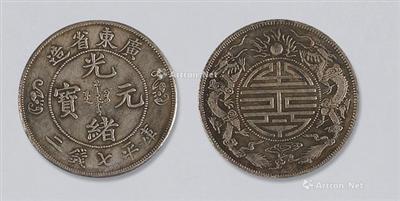 广东光绪元宝交易机构