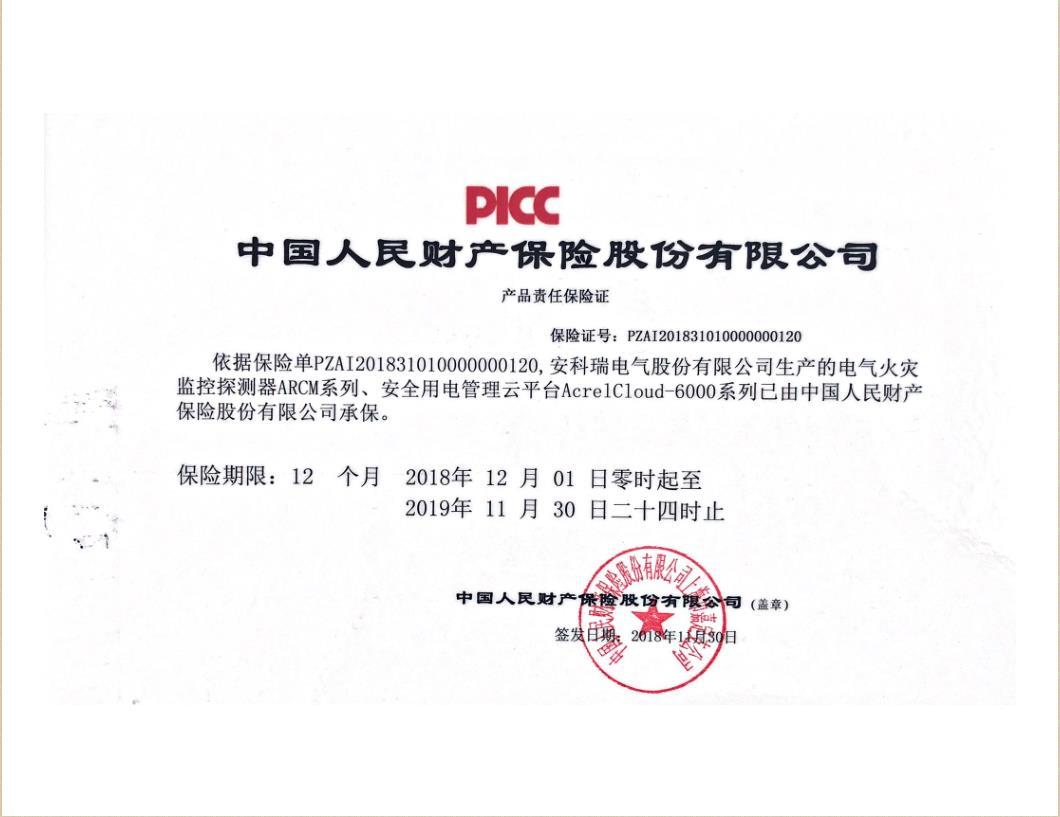 北京销售安全用电云平台生产