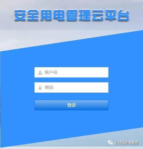 北京现货安全用电云平台加工厂