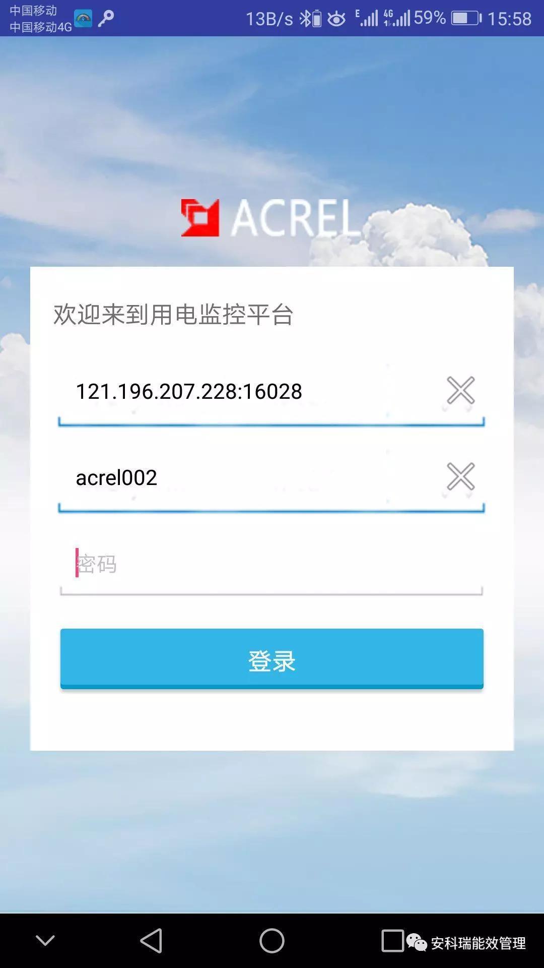 上海专业安全用电云平台制作