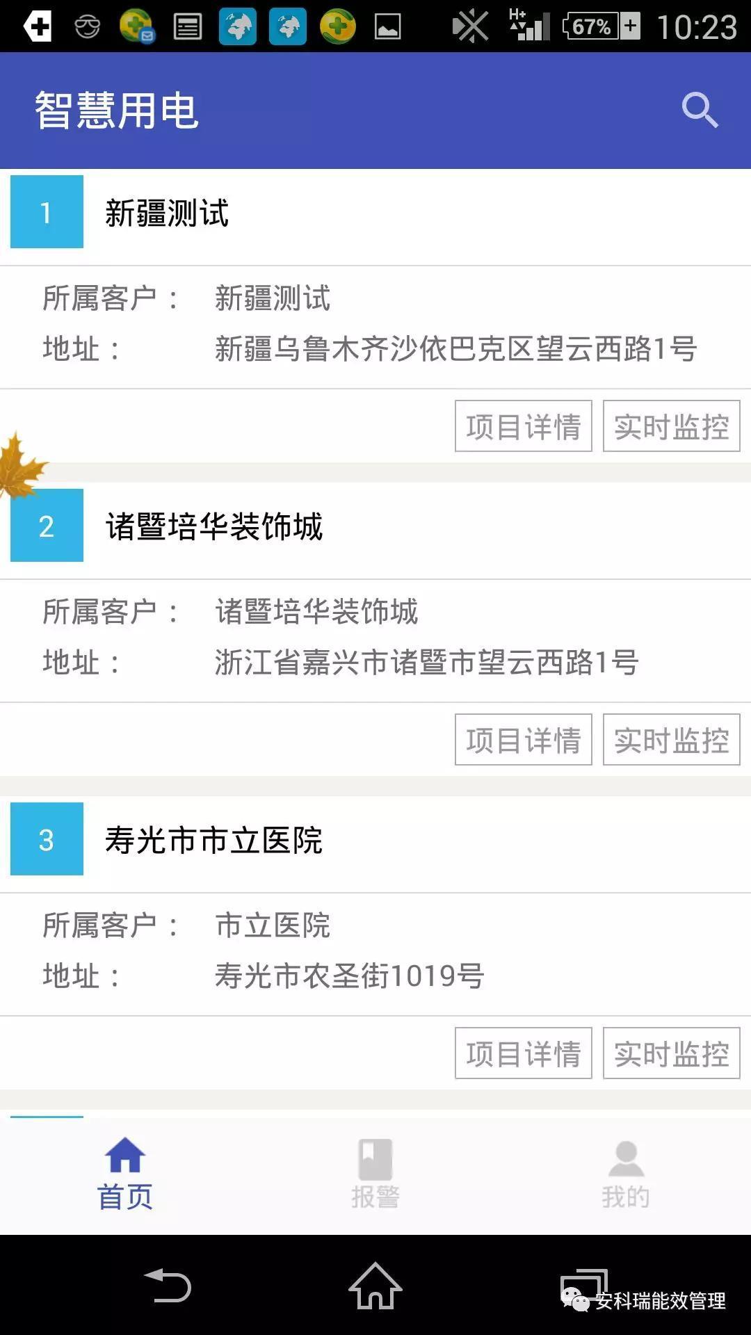 上海优质安全用电云平台费用