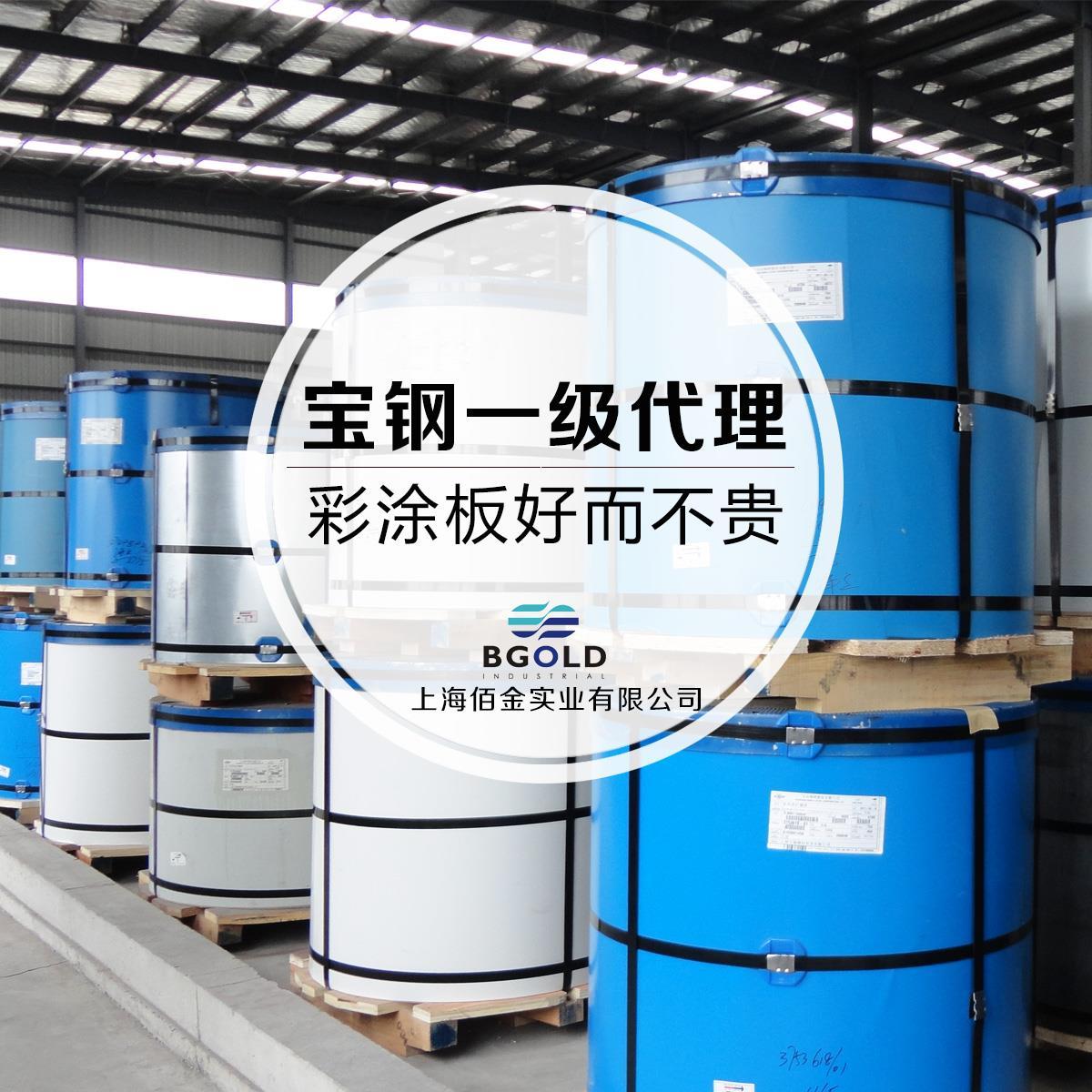 淮安宝钢彩钢板供应商