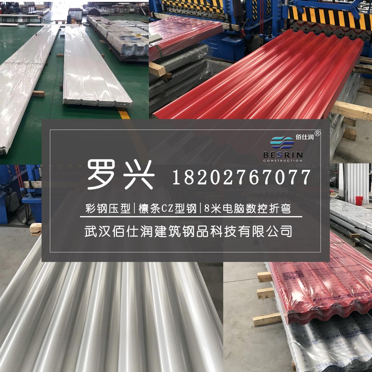 上海宝钢镀铝锌压型加工