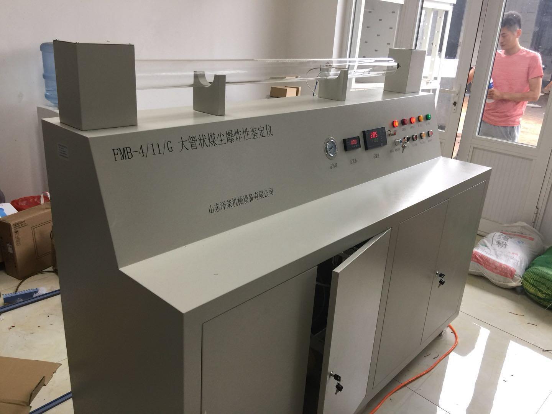 云南智能煤尘爆炸性鉴定装置生产