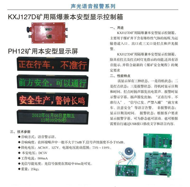 安顺矿用防爆LED显示屏