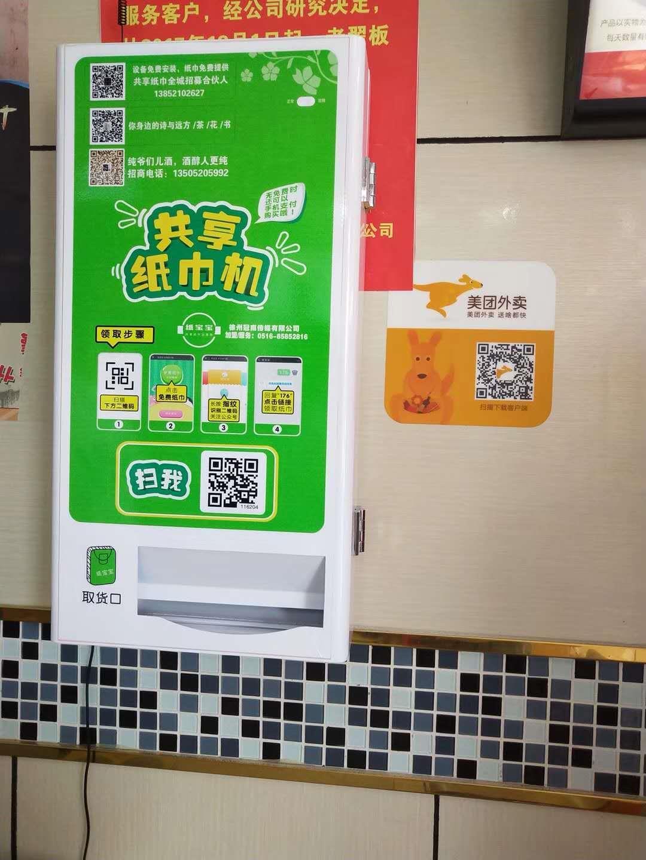 锦州zho共享宝宝机共享智设备厂家纸纸巾琅高照明图片
