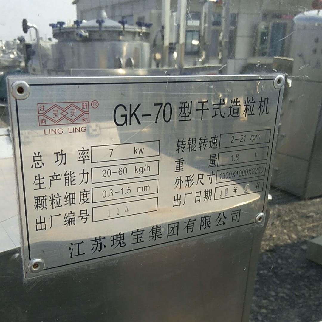 安康回收沸腾制粒机