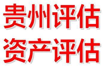 重庆可以做拆迁房屋评估怎么评估