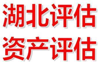 重庆专业经营性损失风险评估费用