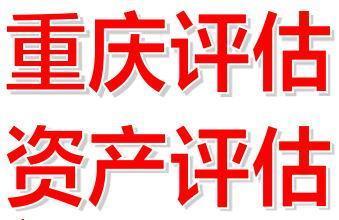云南专业经营性损失风险评估