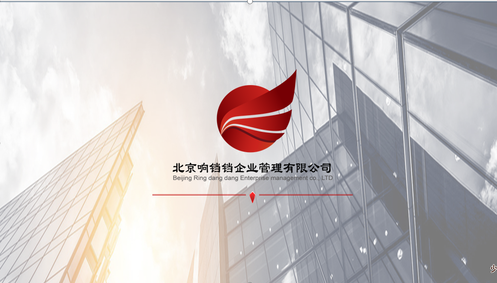 北京響鐺鐺企業管理有限公司