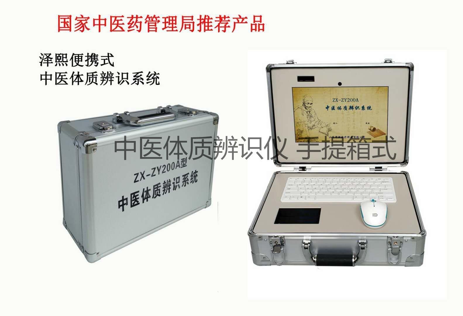 销售泽熙-2019新中医体质辨识仪