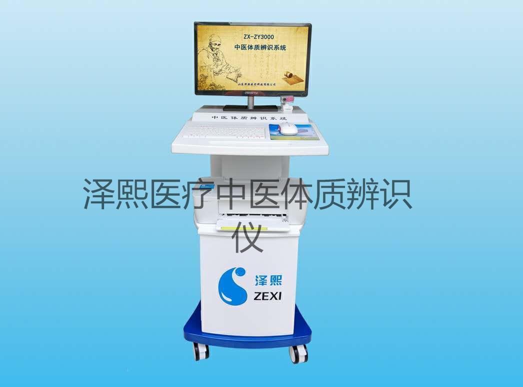 中医体质辨识软件厂商