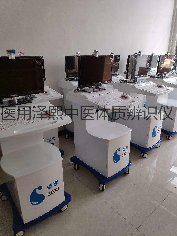 中医体质辨识软件厂家