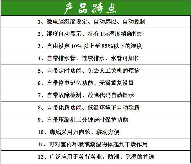 上海工业除湿机多少钱