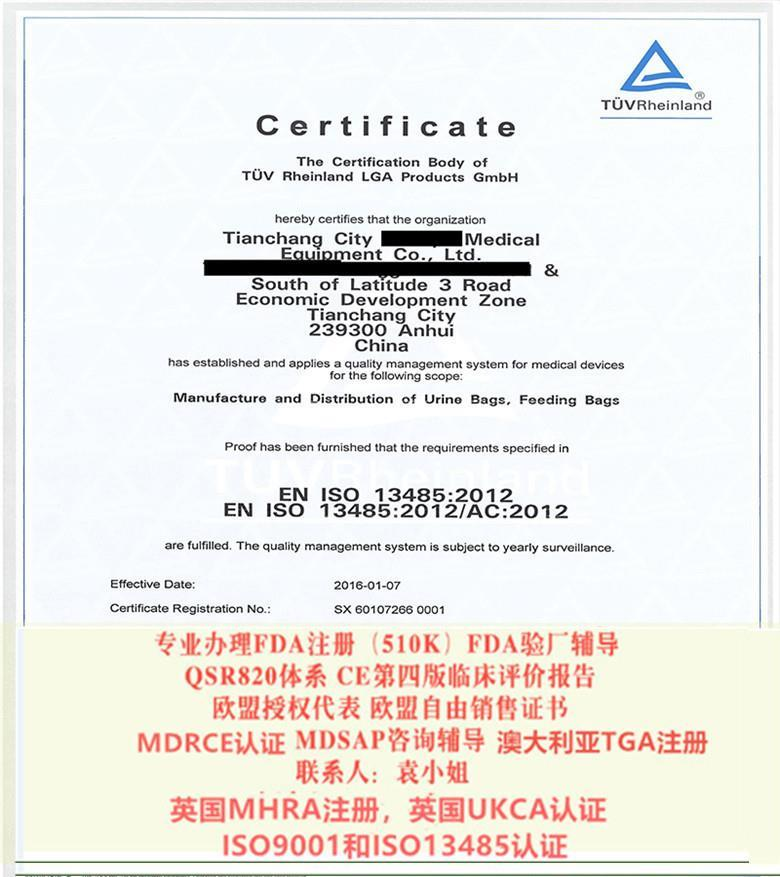 南京醫療器械單一體系審核MDSAP審核