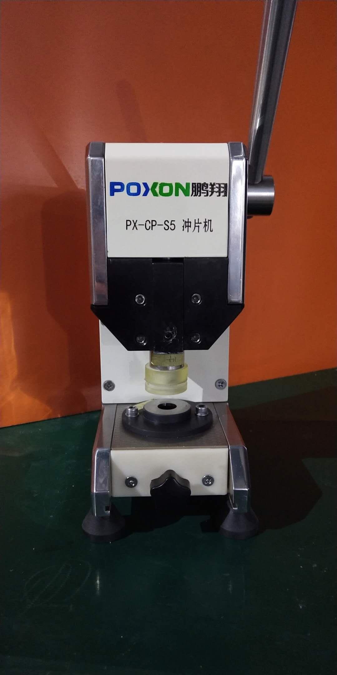 手动冲片机 体积小 精度高 POXON
