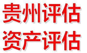 重庆维修厂评估