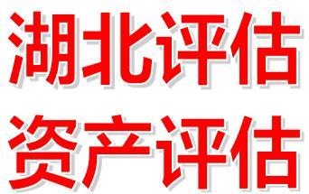 郑州厂房资产评估