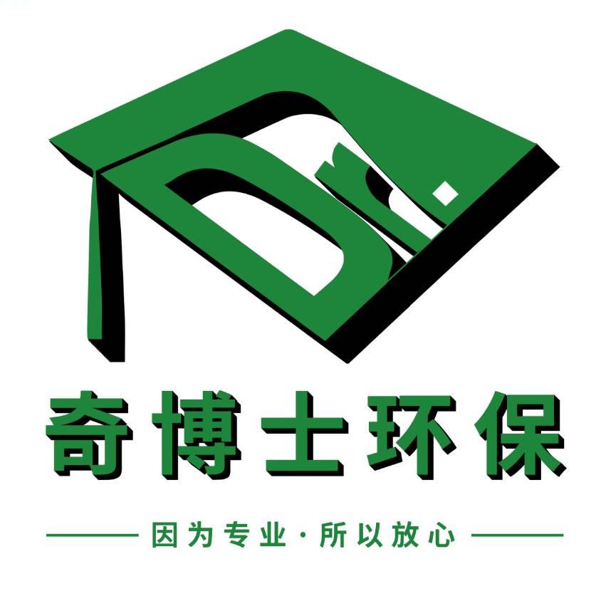 廣州奇博士環保科技有限公司杭州分公司