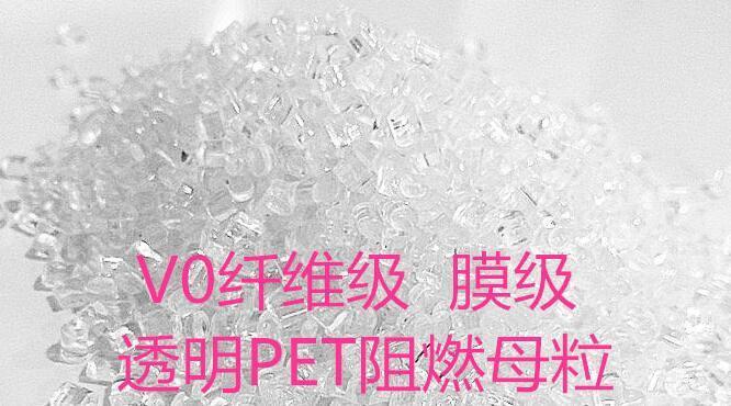 东莞PP环保阻燃母粒厂