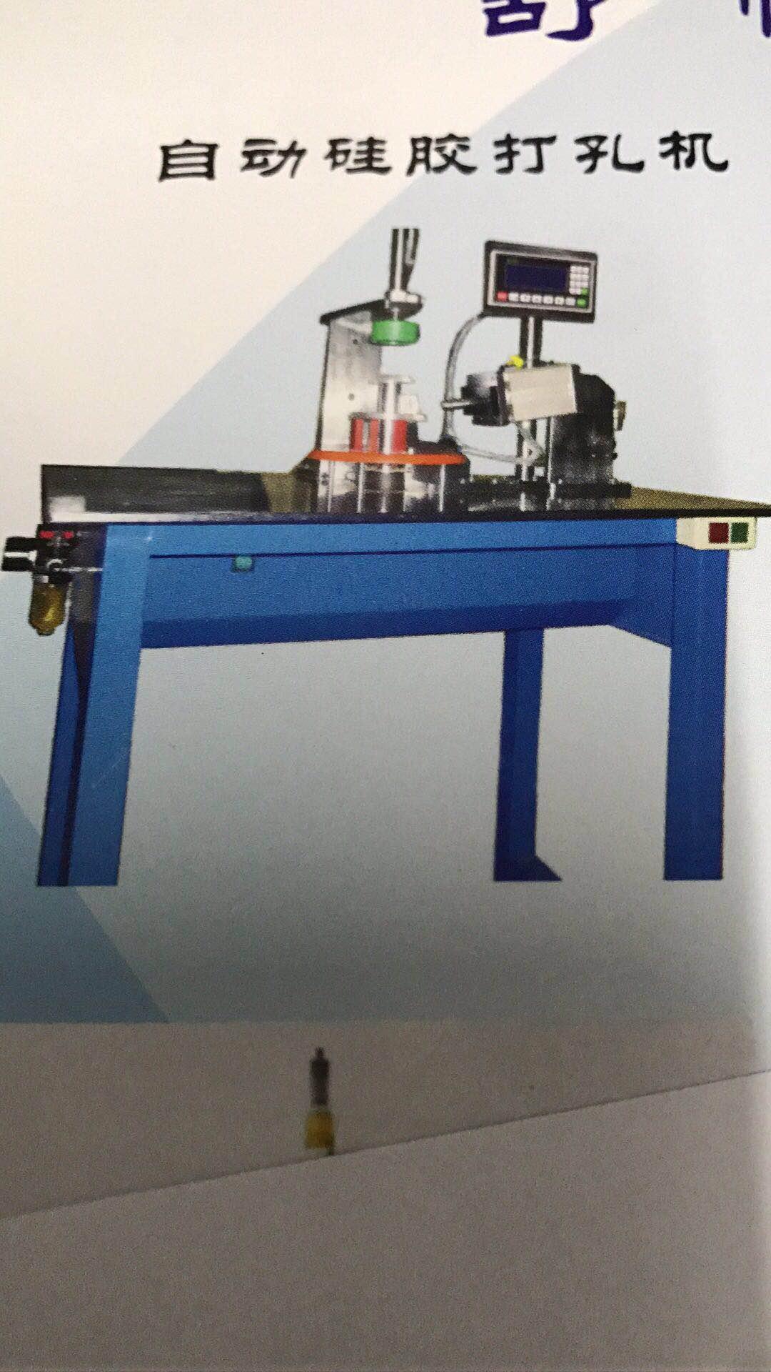 宁波自动硅胶打孔机