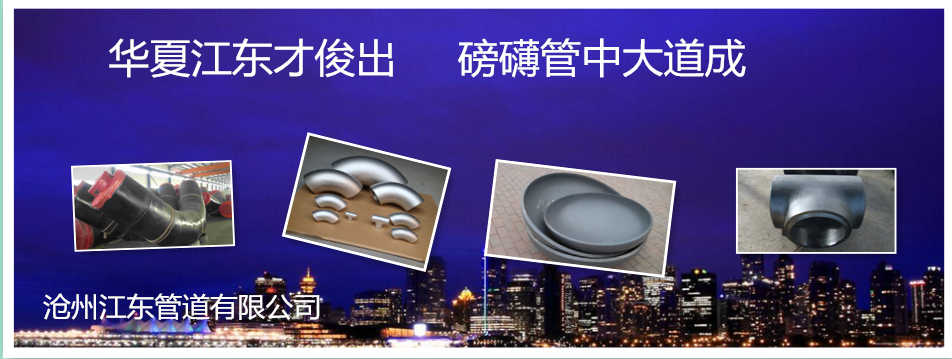 滄州江東管道有限公司