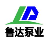 山東魯達泵業有限公司