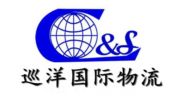 深圳市巡洋國際物流有限公司武漢分公司