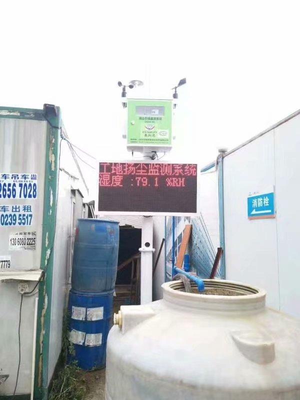 北京厂家扬尘噪声在线监测费用