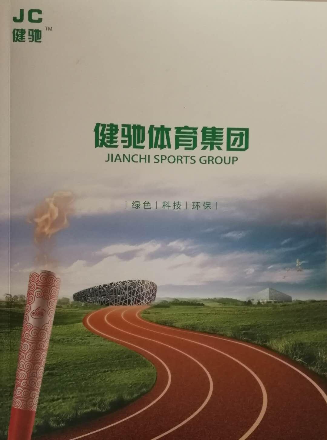 武漢健馳體育設施工程有限公司
