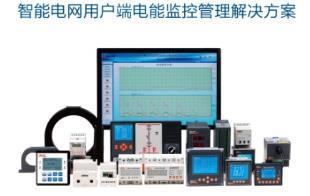 遼源工礦用電在線監測裝置