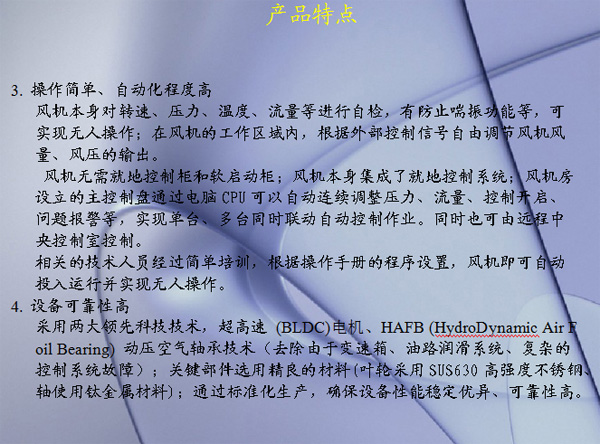 北京进口空气悬浮鼓风机厂家