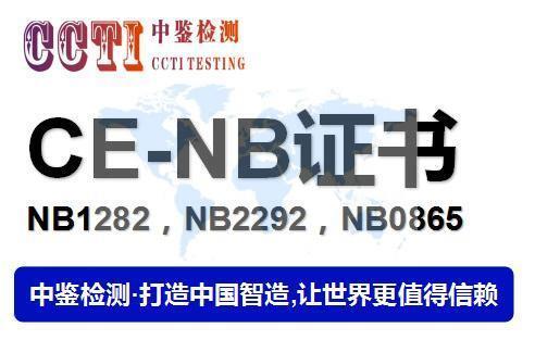 芜湖包装机CE认证
