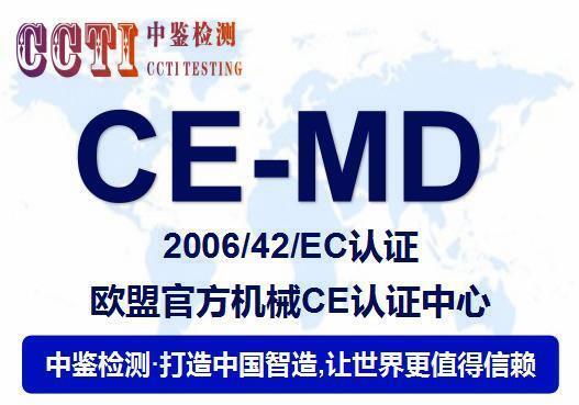 西安欧盟CENB认证