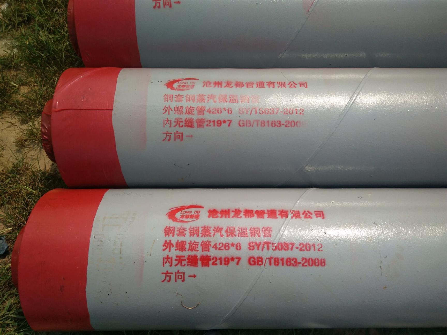 保定鋼套鋼蒸汽保溫鋼管