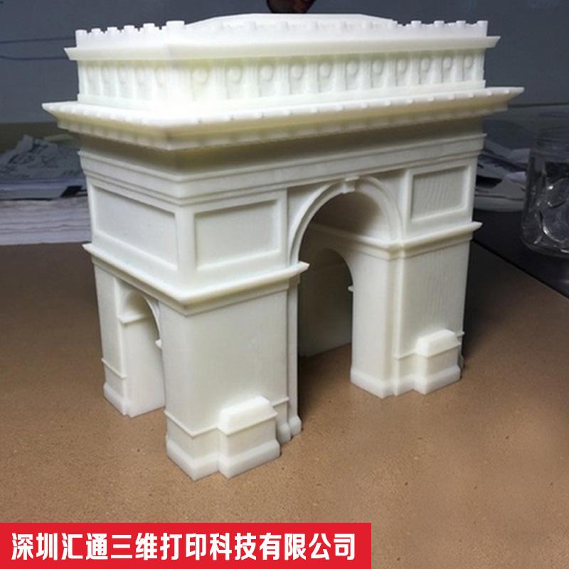 深圳匯通三維打印科技有限公司
