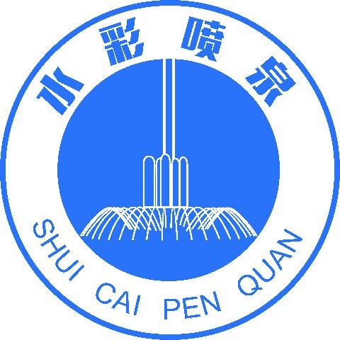 內江經濟技術開發區水彩噴泉廠