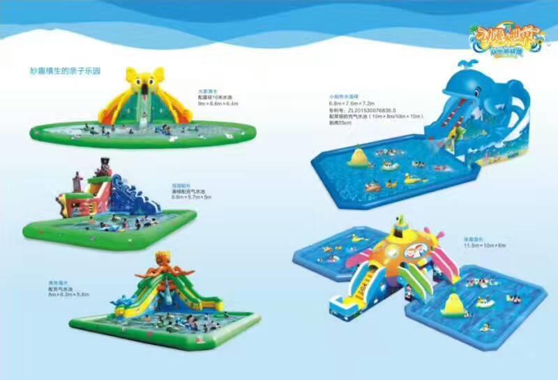 舟山水上乐园活动方案