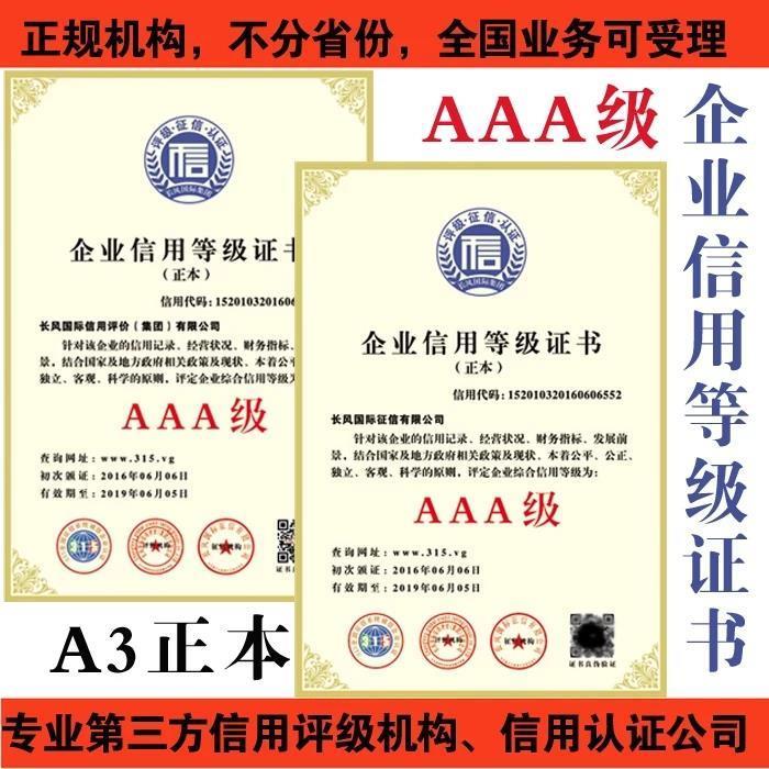 绍兴企业信用等级证书权威认证