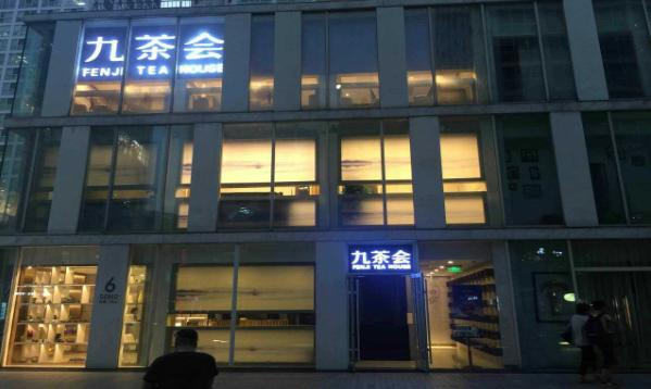 合作企業15W投影燈實景效果圖
