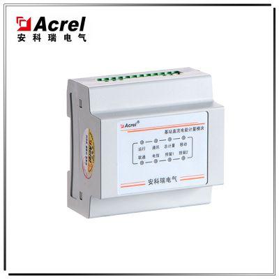 ACREL安科瑞基站直流電能計量模塊 多路直流智能電表AMC16-DETT