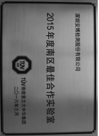 UL2054辦理