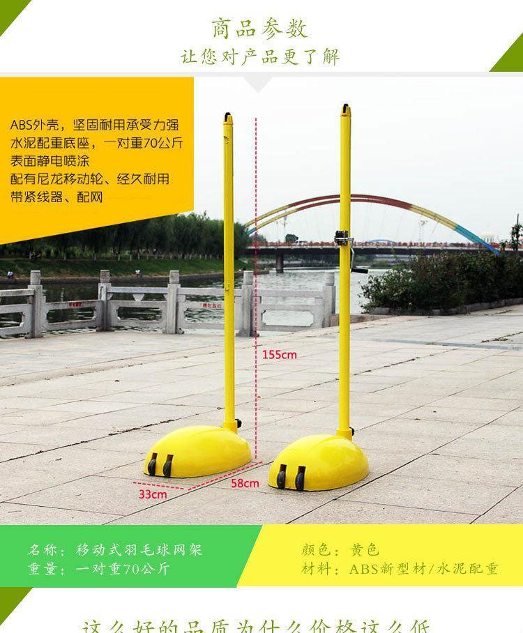 秦皇岛移动式羽毛球柱