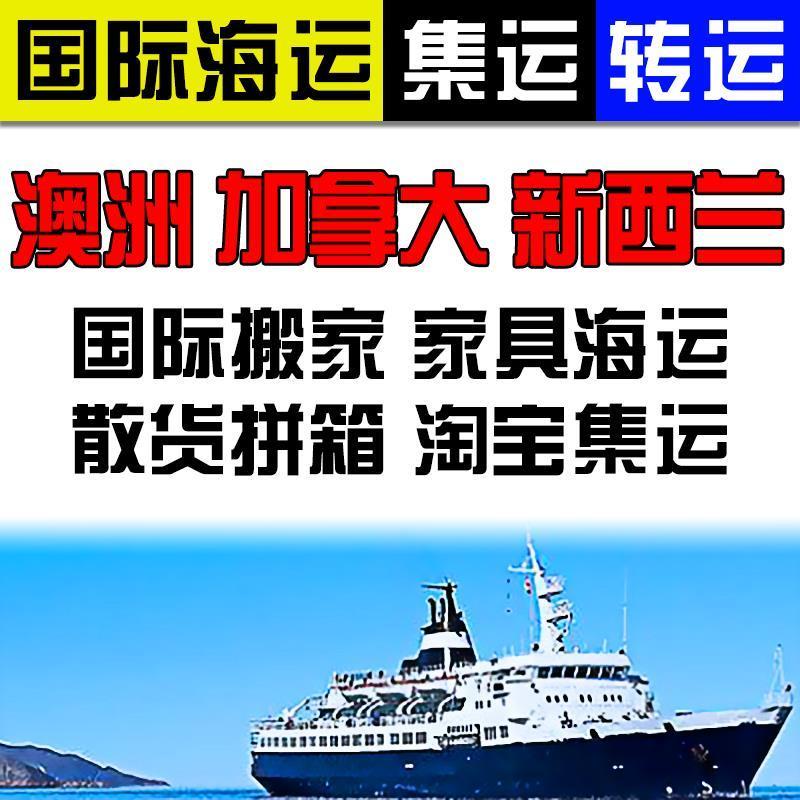从中国淘宝购物海运到澳洲悉尼怎么操作