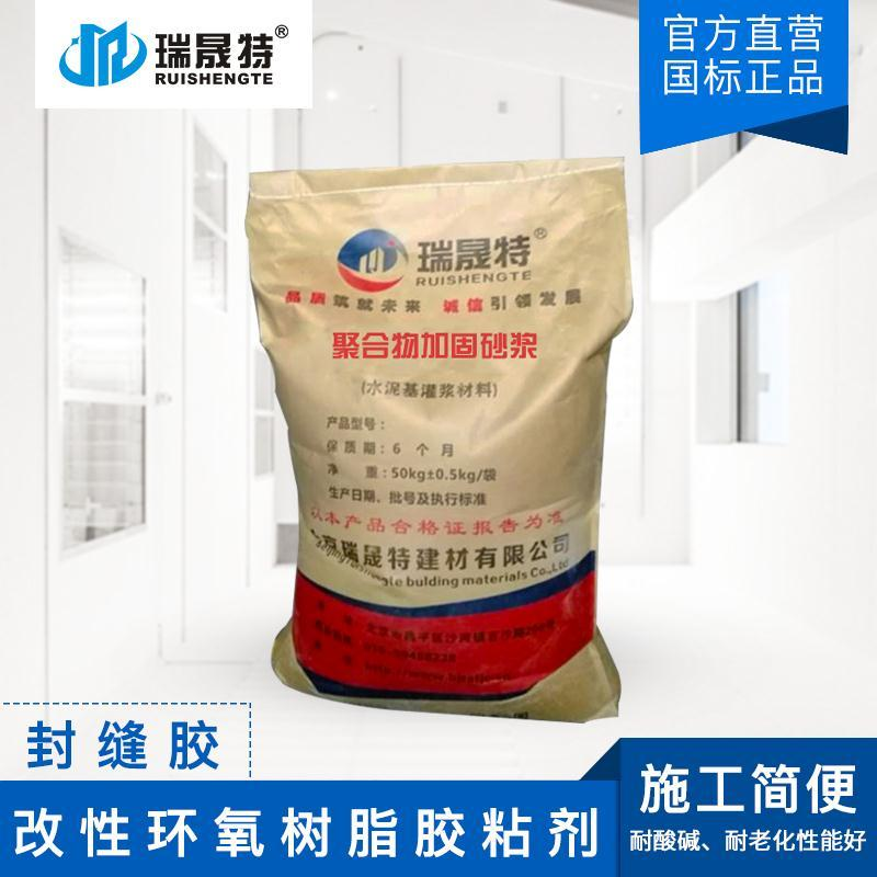 衡阳烟囱防腐高强聚合物砂浆规格