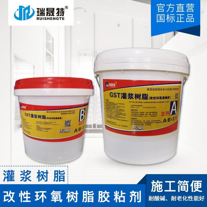 无锡低粘度快速灌浆树脂环氧灌缝胶厂